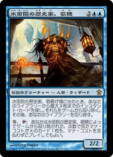Kaho, Minamo Historian (Saviors)