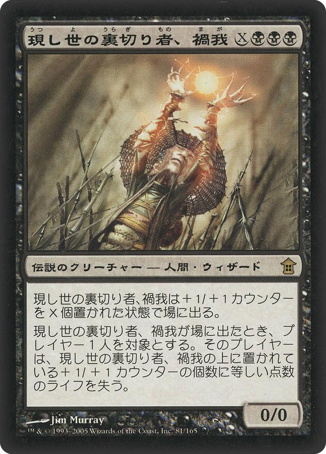 Maga, Traitor to Mortals (Saviors)