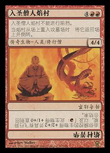 Homura, Human Ascendant (Saviors)