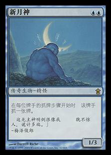 Kami of the Crescent Moon (Saviors)