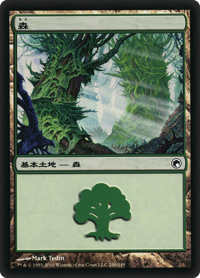 Forest (#246) (Scars of Mirrodin)