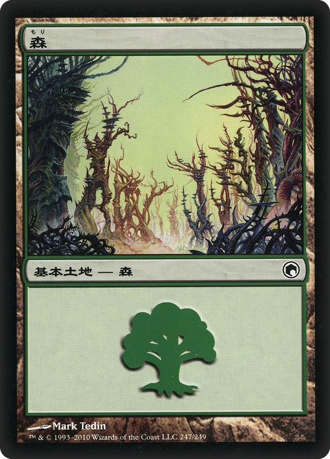 Forest (#247) (Scars of Mirrodin)