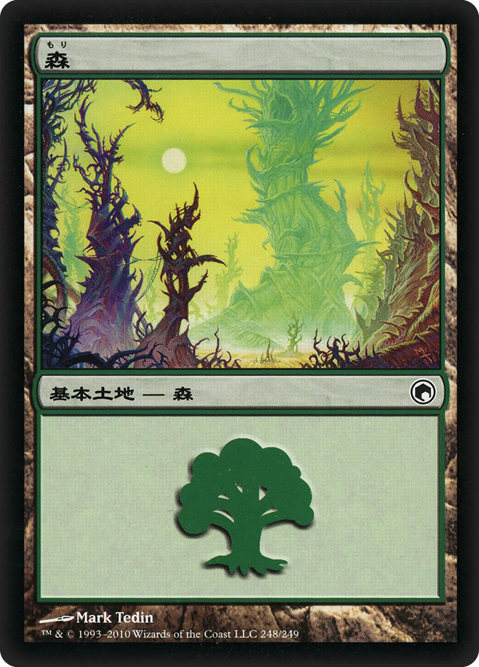 Forest (#248) (Scars of Mirrodin)