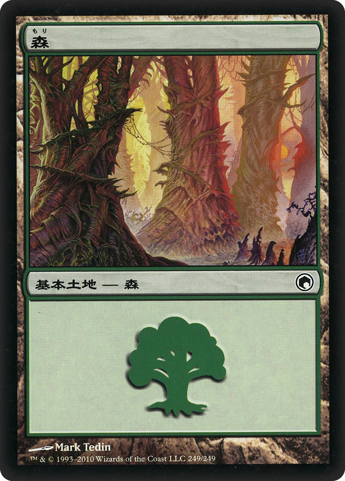 Forest (#249) (Scars of Mirrodin)