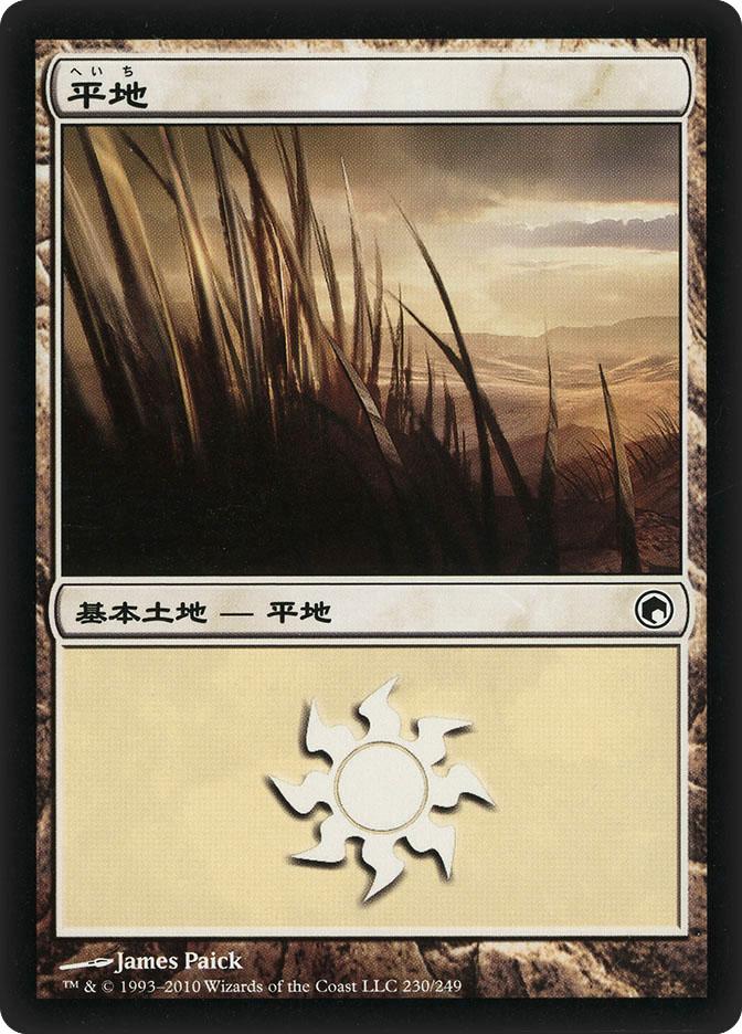 Plains (#230) (Scars of Mirrodin)