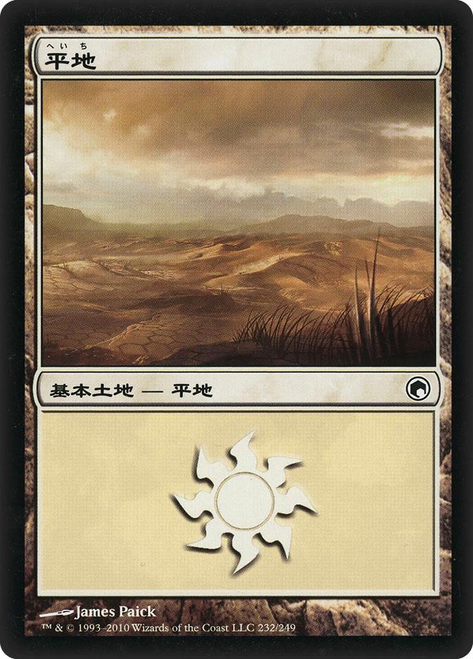 Plains (#232) (Scars of Mirrodin)