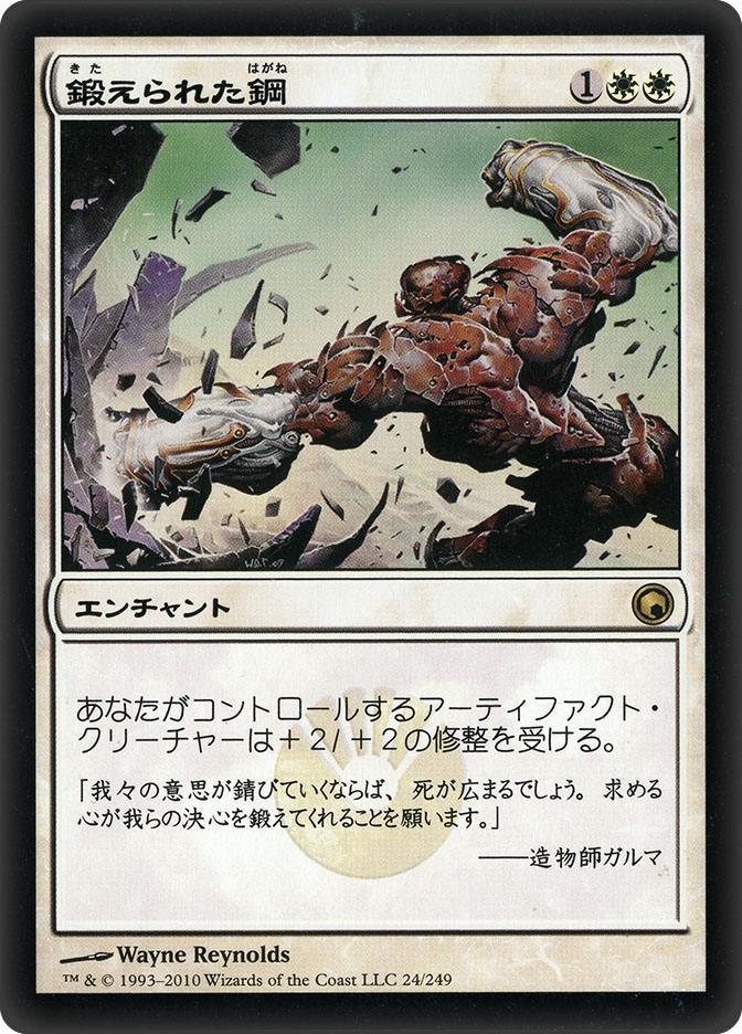 Tempered Steel (Scars of Mirrodin)