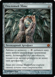 Mox Opal (Scars of Mirrodin)