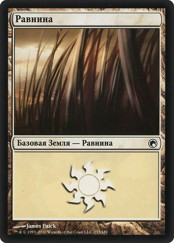 Plains (#233) (Scars of Mirrodin)