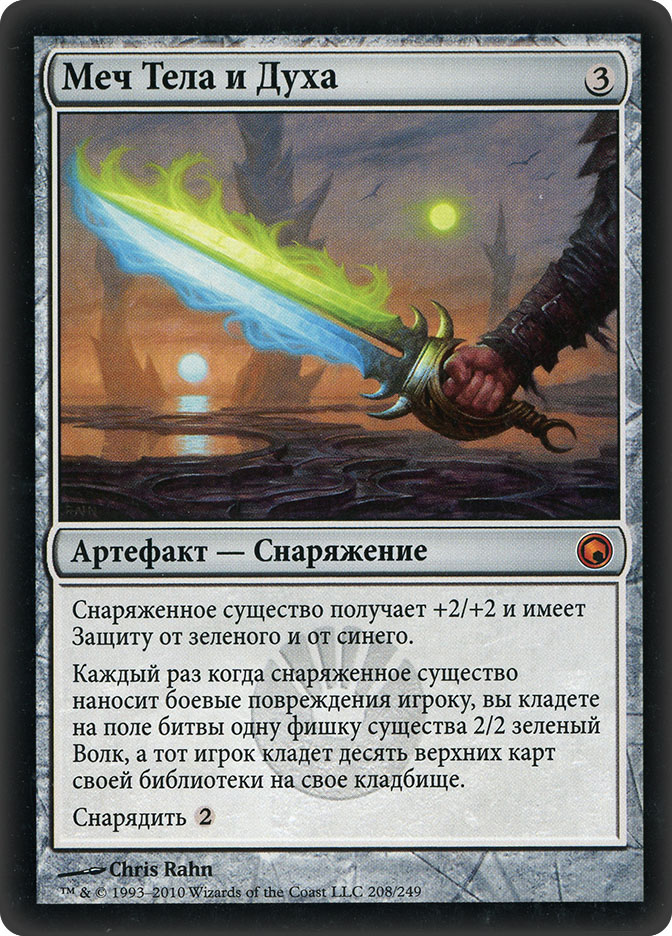 Sword of Body and Mind (Scars of Mirrodin)
