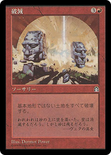 Ruination (Stronghold)
