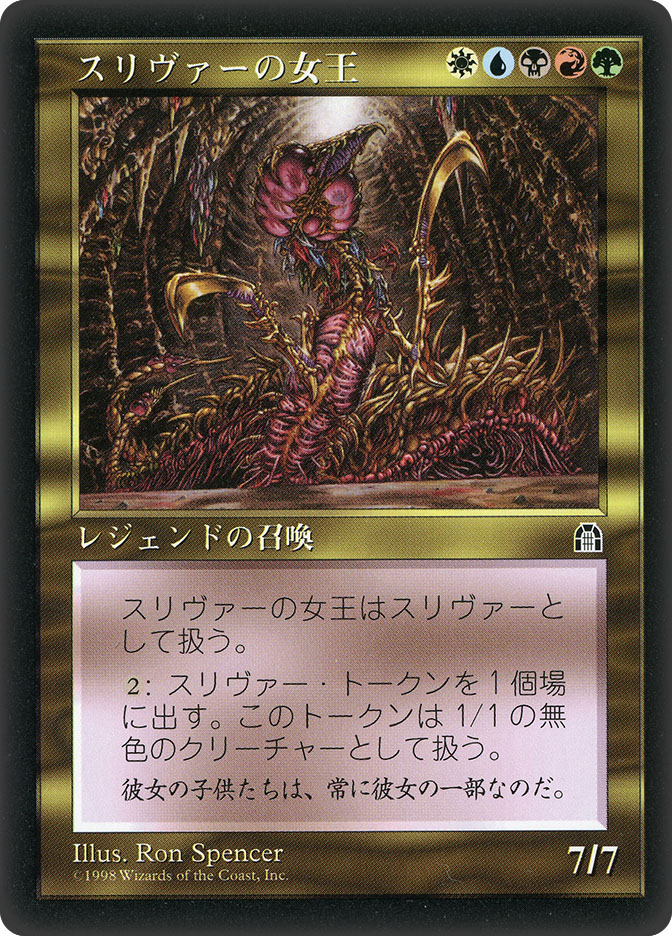Sliver Queen (Stronghold)