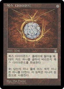 Mox Diamond (Stronghold)