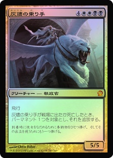 Ashen Rider (Theros)