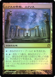 Nykthos, Shrine to Nyx (Theros)