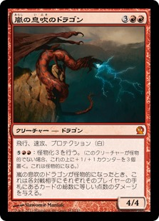 Stormbreath Dragon (Theros)