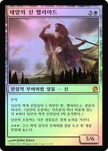 Hero Of Iroas NM Born of the Gods MTG Magic The Gathering White English Card