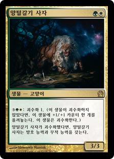 Fleecemane Lion (Theros)