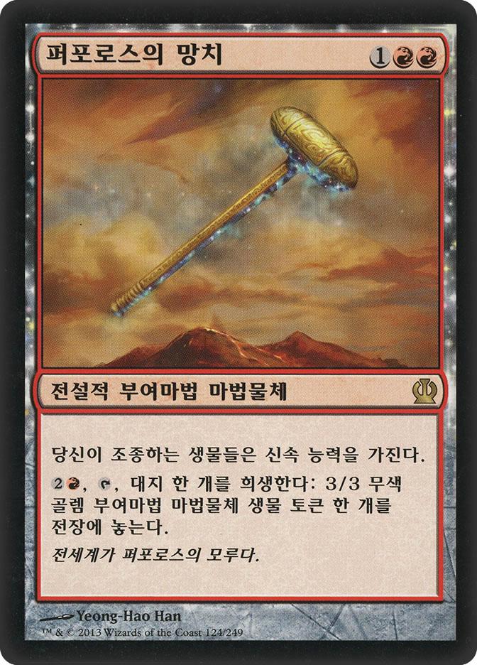 Hammer of Purphoros (Theros)