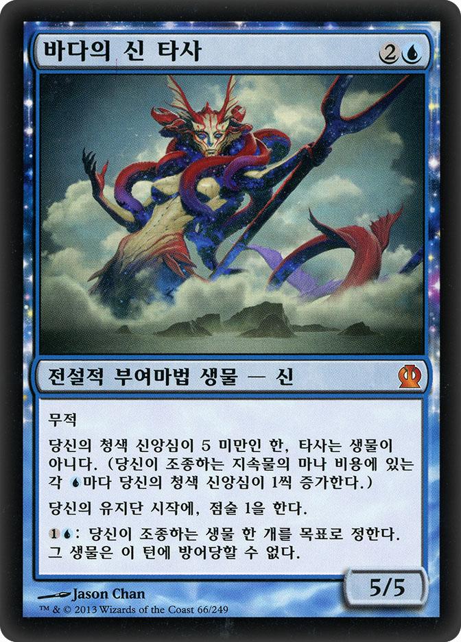 Thassa, God of the Sea (Theros)