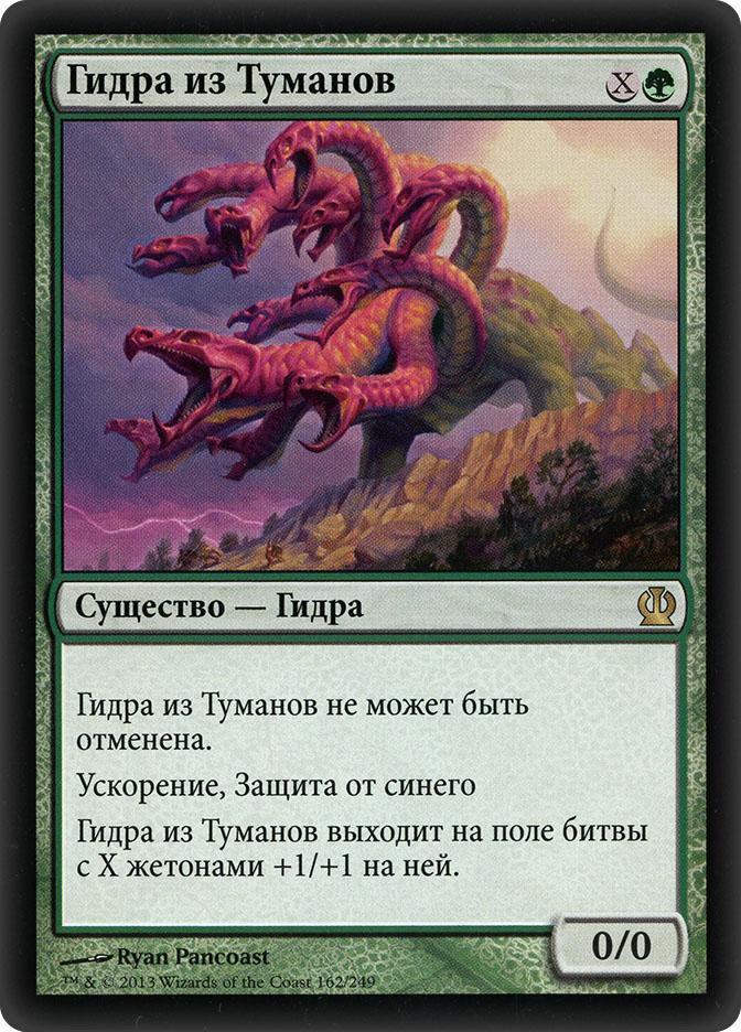 Mistcutter Hydra (Theros)