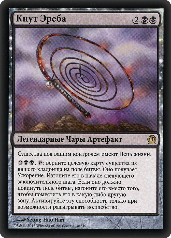 Whip of Erebos (Theros)