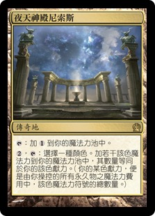 Nykthos, Shrine to Nyx (Theros)