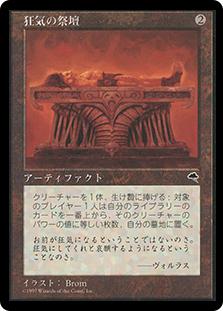 Altar Of Dementia (Tempest)