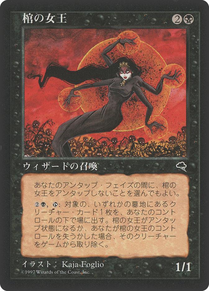 Coffin Queen (Tempest)