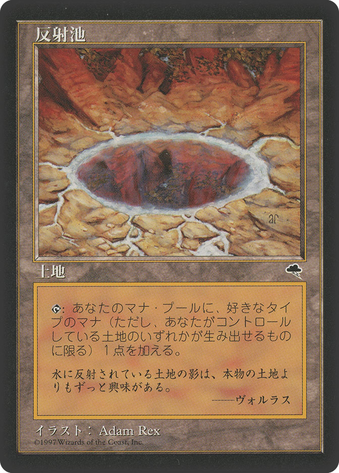 Reflecting Pool (Tempest)