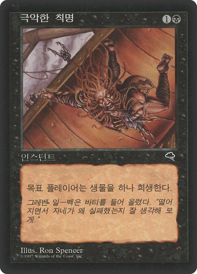 Diabolic Edict (Tempest)