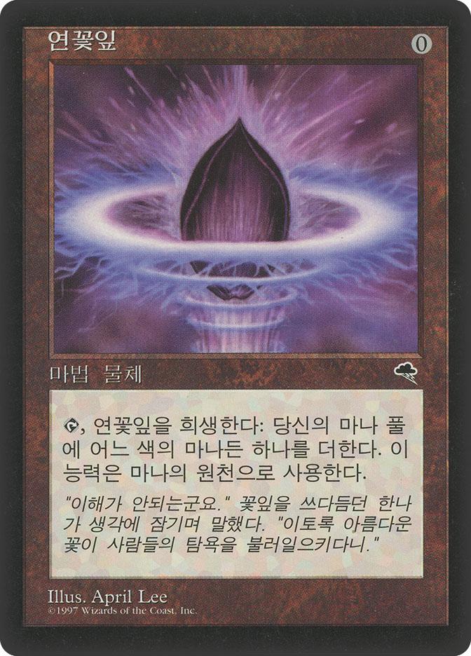 Lotus Petal (Tempest)