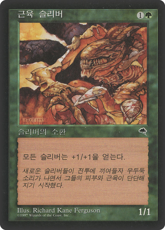 Muscle Sliver (Tempest)