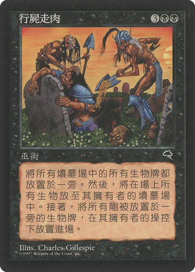 Living Death (Tempest)