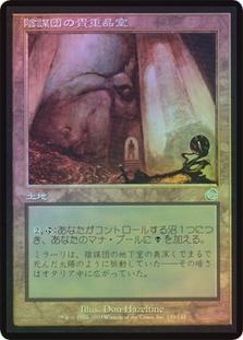 Cabal Coffers Magic Card