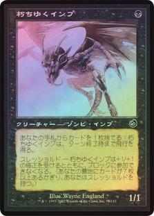 Putrid Imp (Torment)