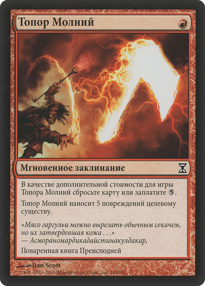Lightning Axe (Time Spiral)