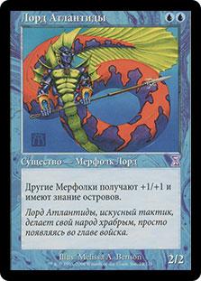 Lord Of Atlantis (Time Spiral)