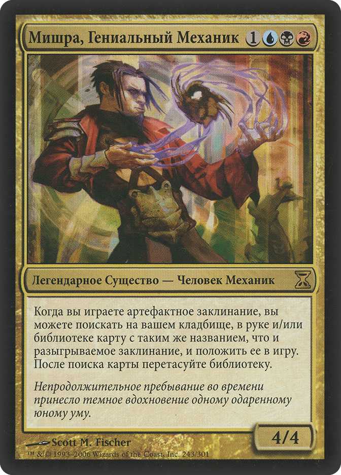 Mishra, Artificer Prodigy (Time Spiral)