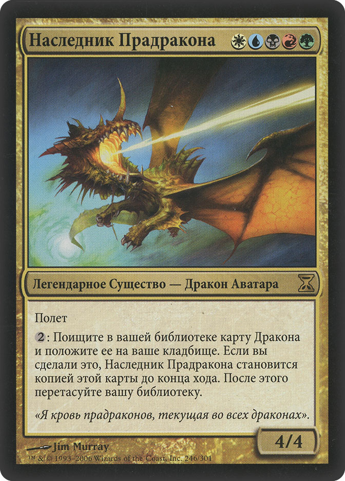 Scion of the Ur-Dragon (Time Spiral)