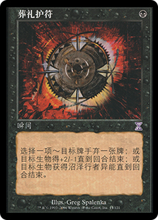 Funeral Charm (Time Spiral)