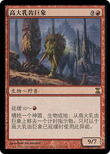 Greater Gargadon (Time Spiral)