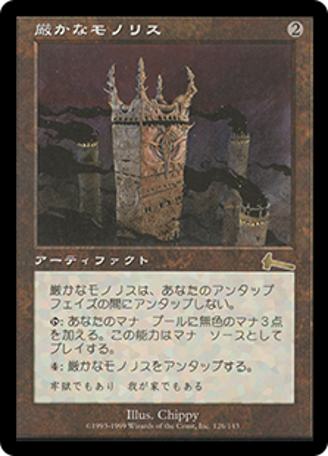Grim Monolith (Urza\