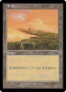 Plains (#333) (Urza