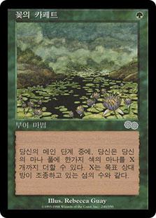 Carpet of Flowers (Urza\