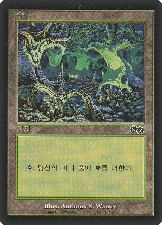 Forest (#347) (Urza\