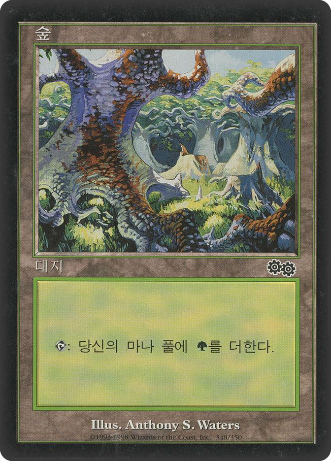 Forest (#348) (Urza\