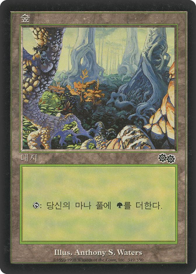 Forest (#349) (Urza\