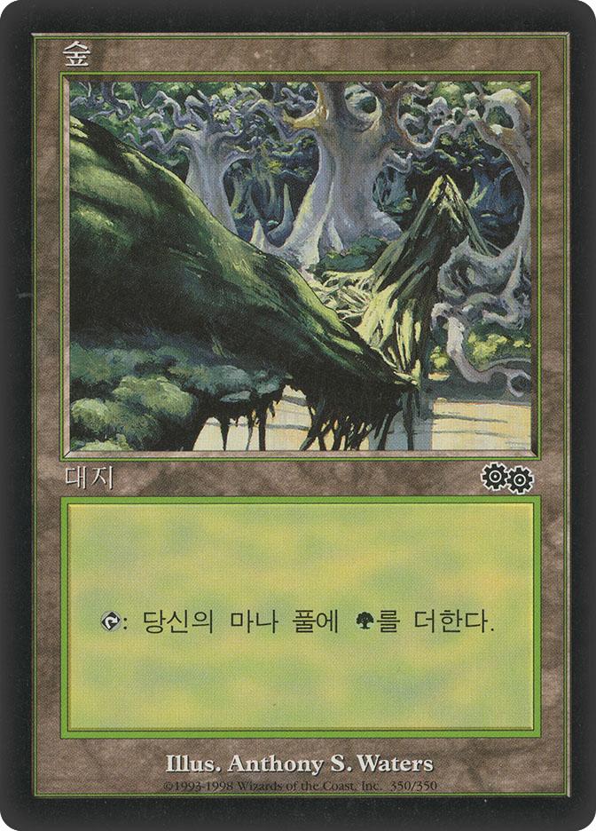 Forest (#350) (Urza\