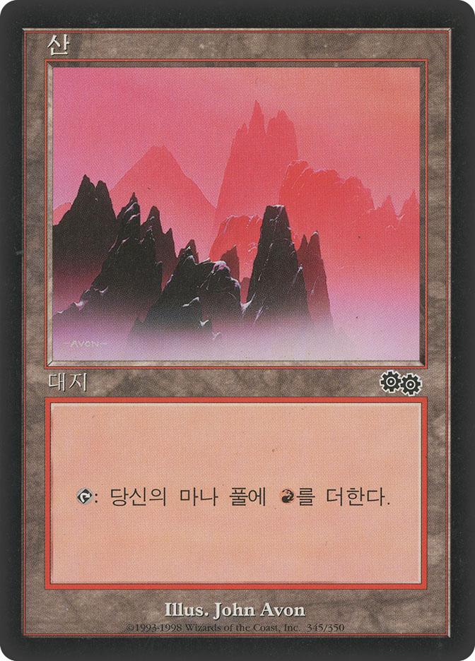 Mountain (#345) (Urza\